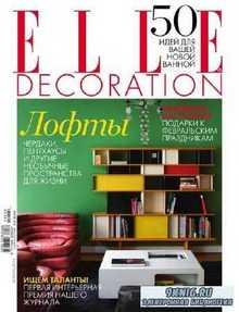 Elle Decoration №2 (февраль 2014)