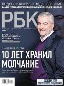 РБК №1-2 (январь-февраль 2014)