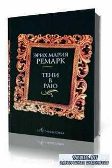 Эрих Мария Ремарк - Тени в раю (Аудиокнига)