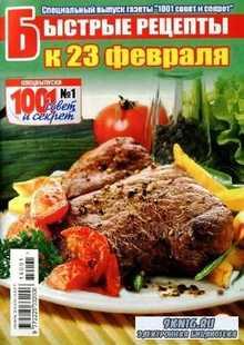 Быстрые рецепты к 23 февраля №1, 2014.