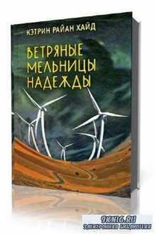 Кэтрин Хайд - Ветряные мельницы надежды (Аудиокнига)