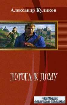 Куликов А. - Дорога к дому