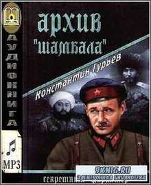 Гурьев Константин - Архив Шамбала (Аудиокнига)