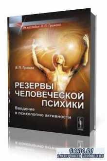 Леонид Гримак - Резервы человеческой психики (Аудиокнига)