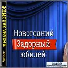 Михаил Задорнов - Новогодний Задорный юбилей (Аудиокнига)