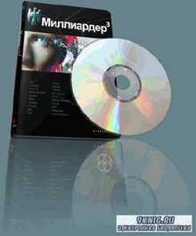 Бенедиктов Кирилл - Миллиардер 3. Конец Игры(аудиокнига)