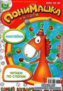 ПониМашка. № 38, 2013. ПониМашка и клоун