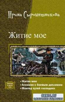 Сыромятникова Ирина - Житие мое. Трилогия