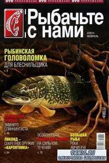 Рыбачьте с нами №2 2014