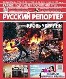 Русский репортер №4 (январь-февраль 2014)
