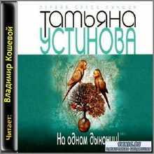 Устинова Татьяна - На одном дыхании (Аудиокнига)