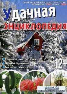 Удачная энциклопедия №1 2014