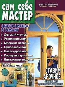 Сам себе мастер №2 (февраль 2014)