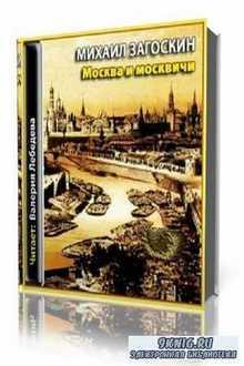 Михаил Загоскин - Москва и москвичи (Аудиокнига)