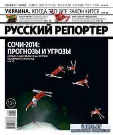 Русский репортер №5 (февраль 2014)