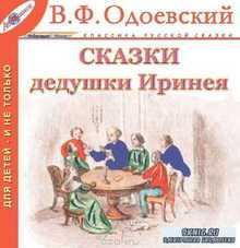 Одоевский В.  - Сказки дедушки Иринея (аудиокнига)