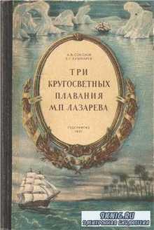 Соколов А. Кушнарев Е. Три кругосветных плавания М. П. Лазарева