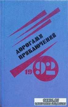 Дорогами приключений 1992