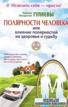 Гуляев Эдуард, Гуляева Феодосия - Полярности человека, или Влияние полярнос ...