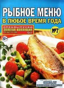 Золотая коллекция №7, 2014. Рыбное меню в любое время года.