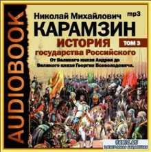 Н.М. Карамзин - История государства Российского. Том 3 (Аудиокнига)