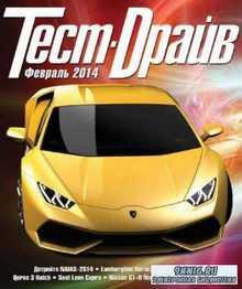 Тест-Драйв №2 2014