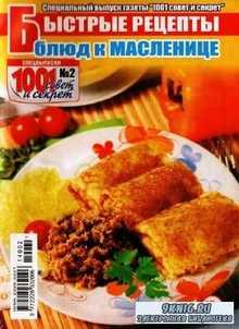 Быстрые рецепты блюд к масленице №2, 2014