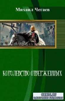 Чегаев Михаил - Королевство отверженных