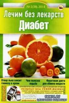 Лечим без лекарств № 2 2014 Диабет
