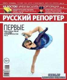 Русский репортер №6 (февраль 2014)