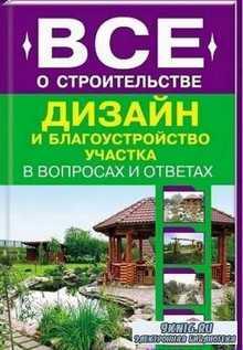 Михайлов А - Все о строительстве. Дизайн и благоустройство участка