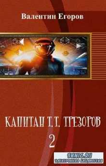 Егоров Валентин - Капитан Т.Т. Трезоров-2