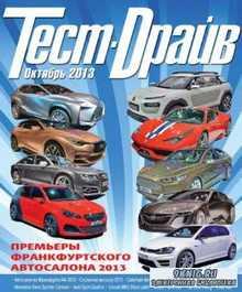 Тест-Драйв №10 2013