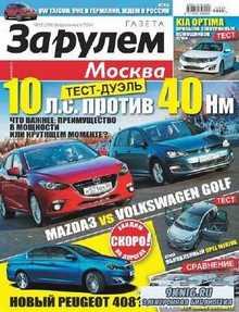 За рулем - Регион №3 (февраль-март 2014)