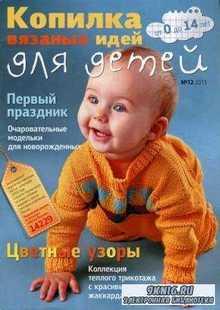 Копилка вязаных идей для детей №12 (2013)