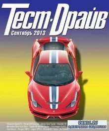 Тест-Драйв №8 2013