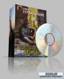 Гуляковский Евгений - Обратная сторона времени(аудиокнига)