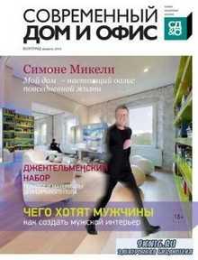 Современный дом и офис. Волгоград №2 2014