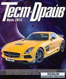 Тест-Драйв №7 2013