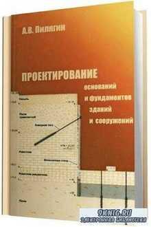 Пилягин А.В. - Проектирование оснований и фундаментов зданий и сооружений