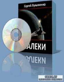 Лукьяненко Сергей. ГЕНОМ. Калеки (Аудиокнига)