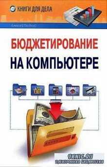 Гладкий Алексей - Бюджетирование на компьютере
