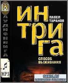 Таранов Павел - Интрига. Способ выживания (Аудиокнига)