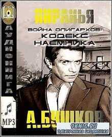 Бушков Александр - Кодекc наемника (Аудиокнига)