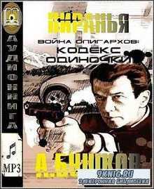 Бушков Александр - Кодекс одиночки (Аудиокнига)