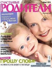 Счастливые родители №3 (март 2014)
