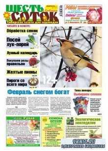 Шесть соток в Сибири №1 2014