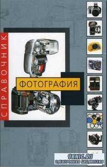 Дамбис Андрей - Фотография. Справочник