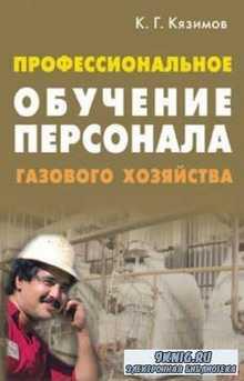 Кязимов Карл - Профессиональное обучение персонала газового хозяйства