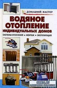 Артюшенко Н.М.-  Водяное отопление индивидуальных домов